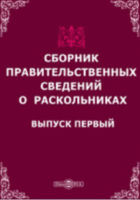 Сборник правительственных сведений о раскольниках. Выпуск 1