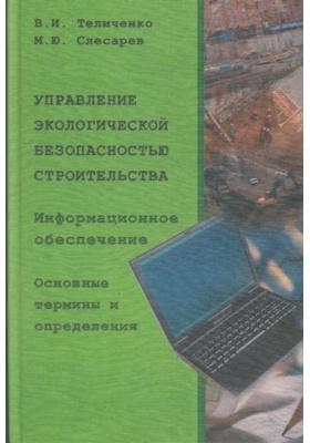 Управление экологической безопасностью строительства. Информационное обеспечение. Основные термины и определения : Учебное пособие