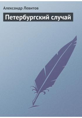 Петербургский случай