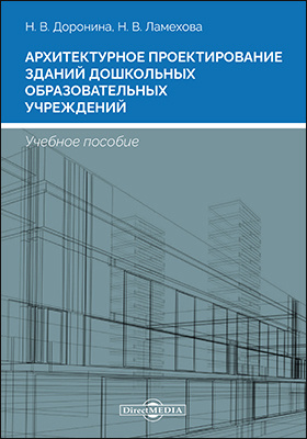 Архитектурное проектирование зданий дошкольных образовательных учреждений: учебное пособие