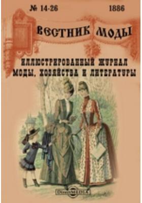 Вестник моды. 1886. № 14-26