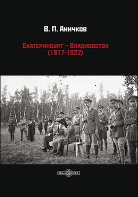 Екатеринбург - Владивосток (1917-1922): документально-художественная литература