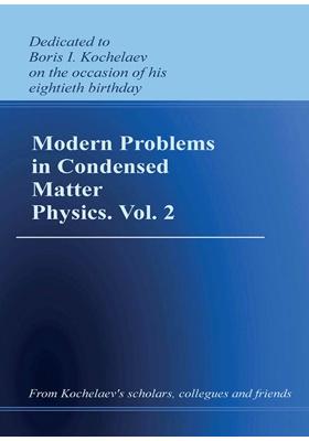 Актуальные проблемы физики конденсированных сред = Modern Problems in Condensed Matter Physics. Vol. 2. Том 2