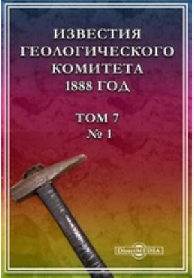 Известия Геологического комитета год. 1888. Т. 7, № 1
