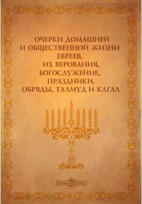 Очерки домашней и общественной жизни евреев, их верования, богослужение, праздники, обряды, Талмуд и кагал