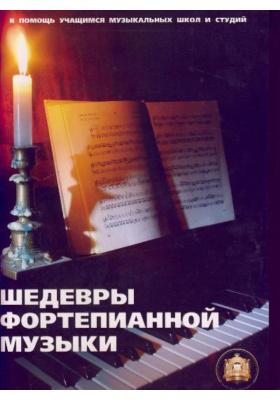 Шедевры фортепианной музыки : В помощь учащимся музыкальных школ и студий