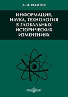 Информация, наука, технология в глобальных исторических изменениях