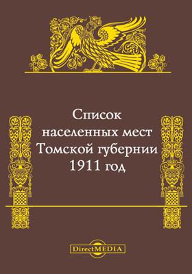 Список населенных мест Томской губернии на 1911 год