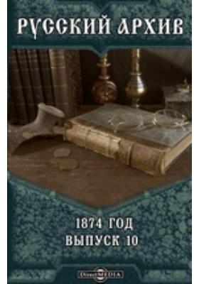 Русский архив: журнал. 1874. Вып. 10