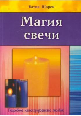 Магия свечи = Candle Magic : Подробное иллюстрированное пособие
