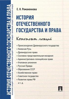 История отечественного государства и права : конспект лекций: курс лекций