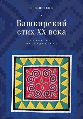 Башкирский стих XX века : корпусное исследование: монография