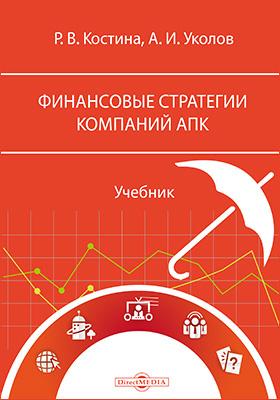 Финансовые стратегии компаний АПК: учебное пособие