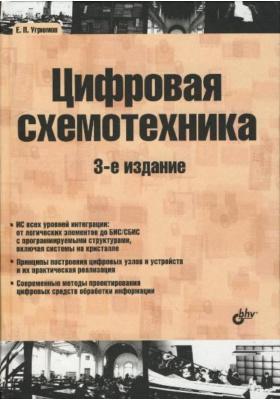 Цифровая схемотехника : Учебное пособие для вузов. 3-е издание, переработанное и дополненное