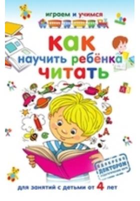 Как научить ребёнка читать: учебное пособие