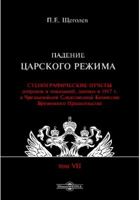 Падение царского режима. Т. VII