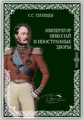 Император Николай и иностранные дворы