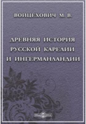 Древняя история русской Карелии и Ингерманландии