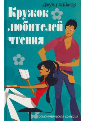 Кружок любителей чтения = Pure Fiction : Роман