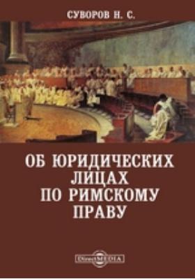 Об юридических лицах по римскому праву: монография