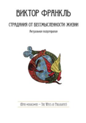 Страдания от бессмысленности жизни : актуальная психотерапия: сборник научных трудов