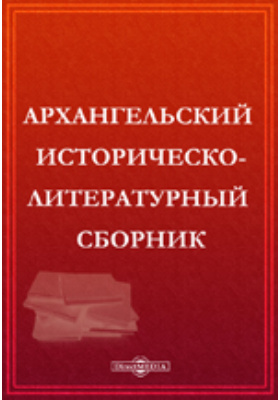 Архангельский историческо-литературный сборник
