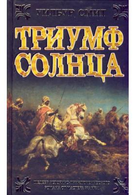 Триумф солнца = The Triumph of the Sun : Роман