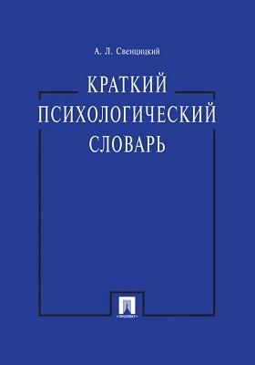 Краткий психологический словарь: словарь