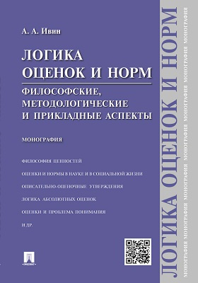 Логика оценок и норм : философские, методологические и прикладные аспекты: монография