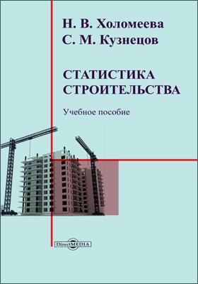 Статистика строительства: учебное пособие