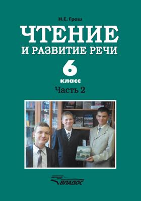 Чтение и развитие речи. 6 класс, Ч. 2. Учебник для 6-го класса специальных (коррекционных) образовательных учреждений  1 вида
