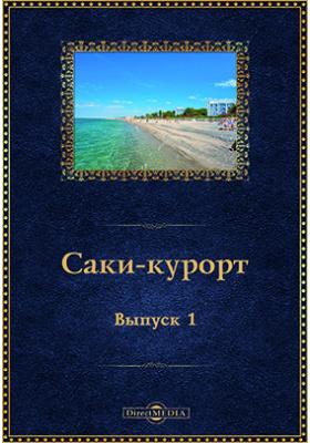 Саки-курорт : материалы изучения развития курортно-лечебных и естественно-биологических факторов Сакского озера и района. Вып. 1