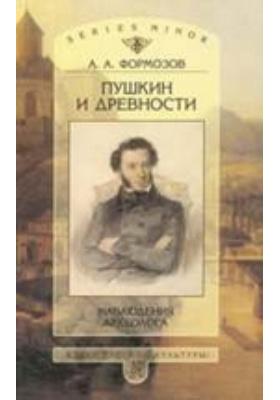 Пушкин и древности. Наблюдения археолога: научно-популярное издание