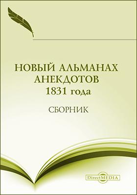 Новый альманах анекдотов 1831 года : сборник