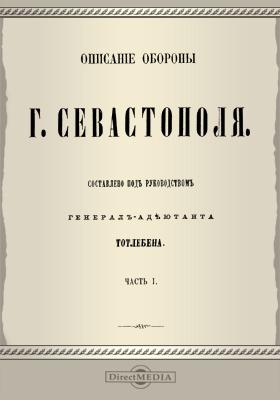 Описание обороны г. Севастополя: историко-документальная литература, Ч. 1