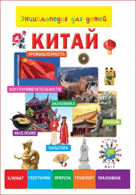 Китай : энциклопедия для детей