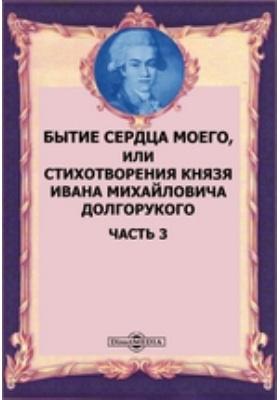 Бытие сердца моего, или Стихотворения князя Ивана Михайловича Долгорукого, Ч. 3