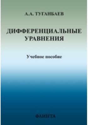 Дифференциальные уравнения: учебное пособие