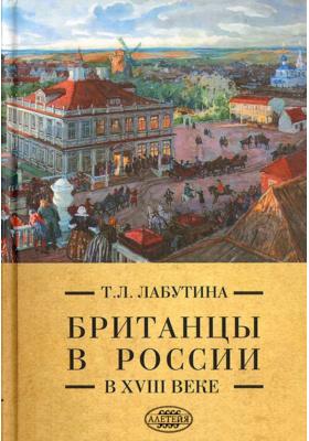 Британцы в России в XVIII веке