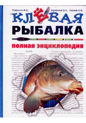 Клёвая рыбалка. Полная энциклопедия
