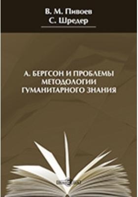А. Бергсон и проблемы методологии гуманитарного знания: монография