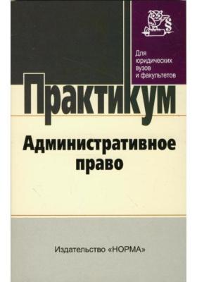Административное право : Практикум