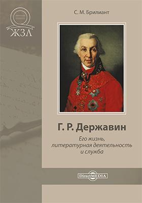 Г. Р. Державин. Его жизнь, литературная деятельность и служба: биографический очерк