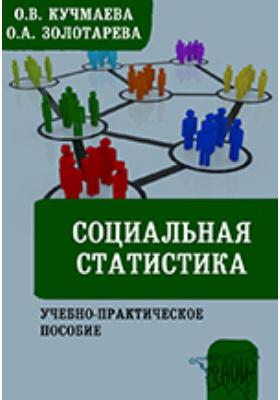 Социальная статистика: учебно-практическое пособие