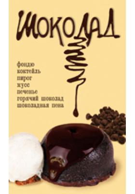 Шоколад: научно-популярное издание