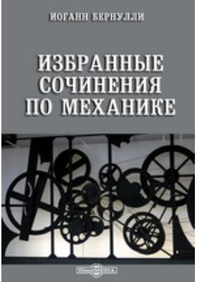 Избранные сочинения по механике