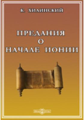 Предания о начале Ионии