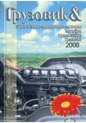 Грузовик & с приложением. 2008. № 1-12