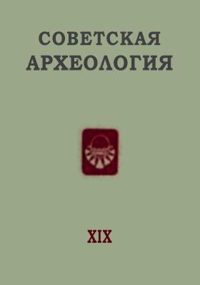 Советская археология. Т. 19
