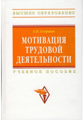 Мотивация трудовой деятельности : Учебное пособие. 3-е издание, переработанное и дополненное